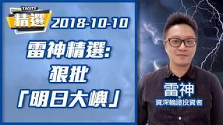 【精選重溫10-10-2018】雷神狠批「明日大嶼」