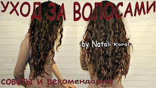 Уход за волосами / Общий уход за длинными волосами / Советы, опыт, стрижка волос