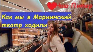 Ростовчане в Питере Как мы ходили в оперу Мариинский театр Санкт Петербург...Рюмочная Рядом