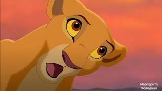 Король лев Влюблённая учительница (прикол)