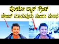 How to Change photo background. Easy to remove and change Background image. Kannada video
