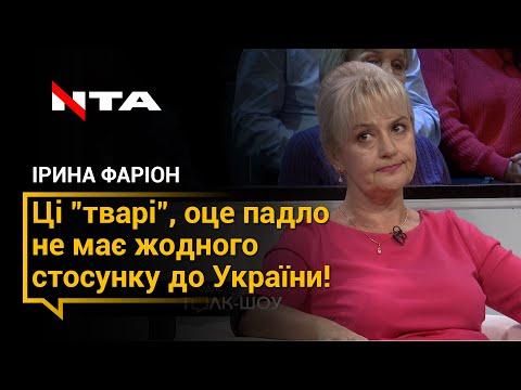 """Ірина Фаріон: """"Ці """"тварі"""", оце падло не має жодного стосунку до України!"""""""