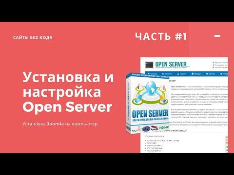 Установка и настройка Open Server и Joomla на локальный компьютер. Практика
