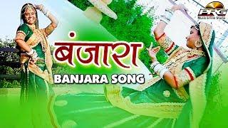 सोनल राइका का बहुत ही शानदार डांस | Banjara राजस्थानी सॉन्ग : बंजारा | Rajasthani New Song 2018 |PRG