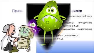 Урок 1: Инсталляция программ. Компьютерные вирусы и антивирусные программы.