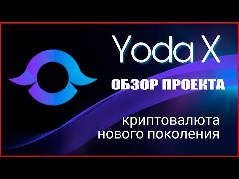 Обзор проекта Yoda X. Yoda X новая перспективная криптовалюта!
