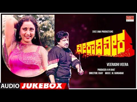 Veeradhi Veera Kannada Movie Songs Audio Jukebox | Vishnuvardhan, Geetha | Kannada Old Hit Songs