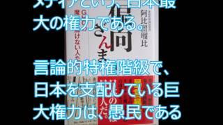 偏向ざんまい 阿比留瑠比 産経新聞出版 阿比留瑠比 検索動画 20