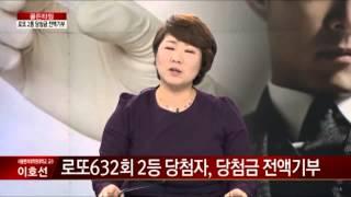 로또플레이 골드회원_로또당청금 전액기부_채널A