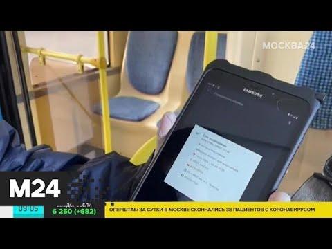 Привыкнут ли москвичи к цифровым пропускам? - Москва 24