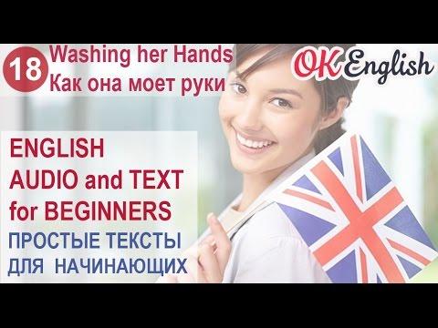 английские тексты для начинающих