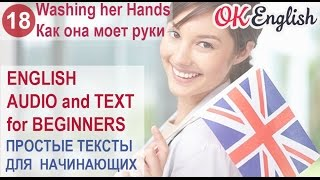 Washing her hands - текст английский для начинающих