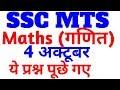 Maths SSC MTS 2017 Question asked || 4 October | SSC MTS EXAM Maths | 1st shift Questions