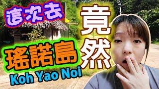 【泰國旅遊。瑤諾島】這次去瑤諾島我竟然!!|泰國提款機|Koh ...