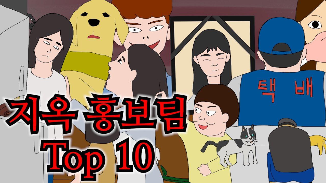 조회수 Top 10 몰아보기 [사이다 모음집]