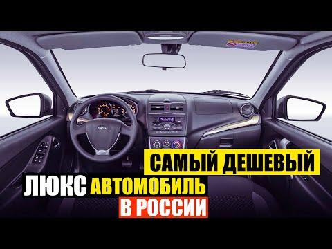 Самый дешевый ЛЮКС автомобиль на российском рынке | Новая Лада Гранта 2020 года в Люкс комплектации