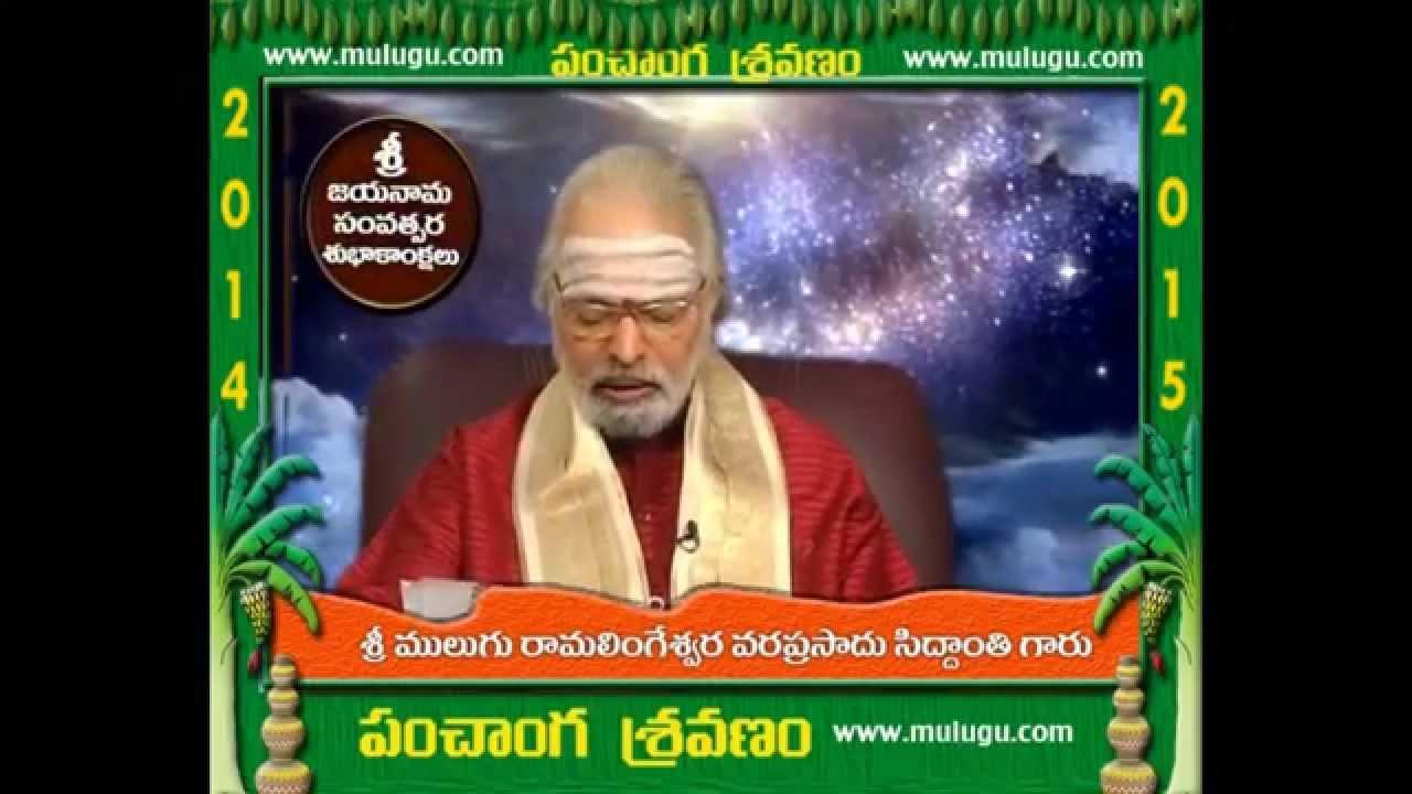 Jaya Nama Samvatsara Telugu Panchangam Pdf