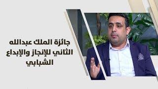 ابراهيم القرالة - جائزة الملك عبدالله الثاني للإنجاز والإبداع الشبابي - نشاطات وفعاليات