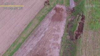 UAVで平成28年(2016年)熊本地震に伴い出現した南阿蘇村河陽周辺の断層...