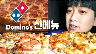 도미노피자 신메뉴 취향존중3종세트  핫치킨,치즈가든피자…