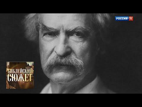 """Марк Твен. """"Личные"""