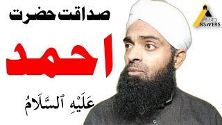 Hadrat Ahmad (as) Quoted the Most Qur'an and Ahadith  حضرت احمد نے ہم سے زیادہ قرآن و حدیث پیش کی
