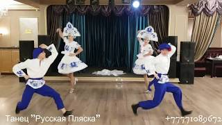 Шоу балет Shine Шайн Русский танец Вывод невесты Темиртау Караганда ансамль