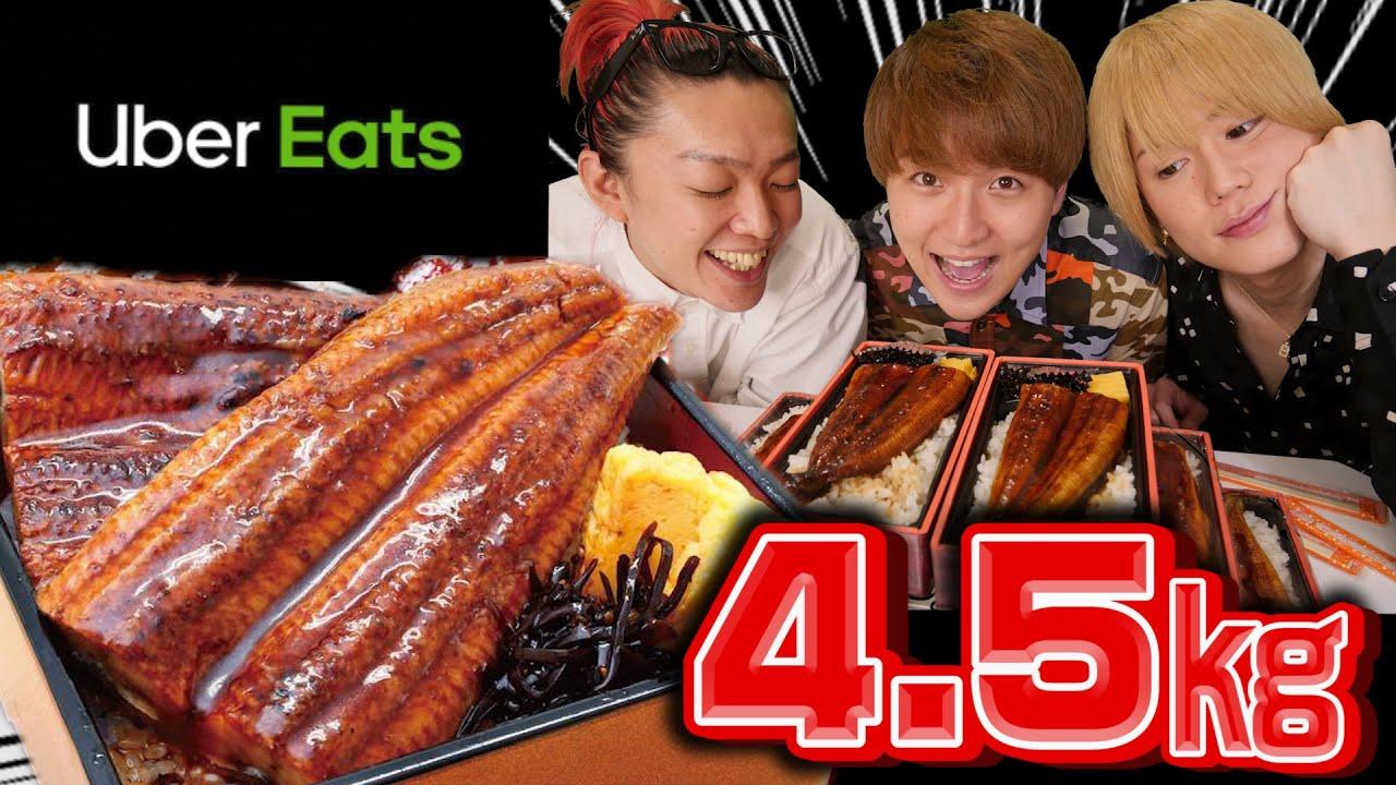 【大食い】「高級うなぎ」を出前で腹いっぱい食べるよ【ウーバーイーツ】