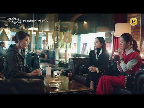 드라마 결혼작사 이혼작곡 1회 예고 TV CHOSUN 210123 방송