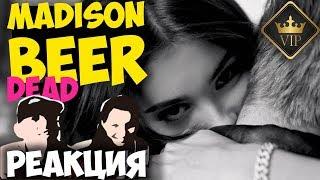 Madison Beer - Dead клип 2018 | Русские и иностранцы слушают музыку и смотрят клипы РЕАКЦИЯ