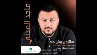 Majid El Madani ... Hal Zaman Wesh Jah | ماجد المدني ... هالزمن وش جاه