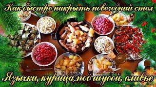 Как быстро накрыть праздничный стол. Салаты оливье, курица под шубой и баклажанные язычки