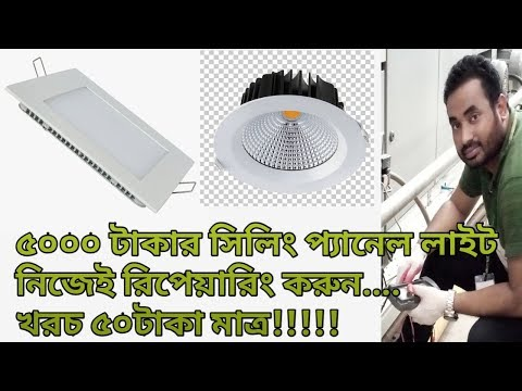 Celling LED Light Repairing Tutorial thumbnail