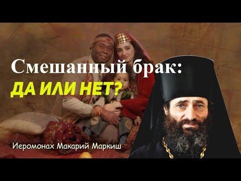 Смешанный брак: да или нет? Иеромонах Макарий Маркиш