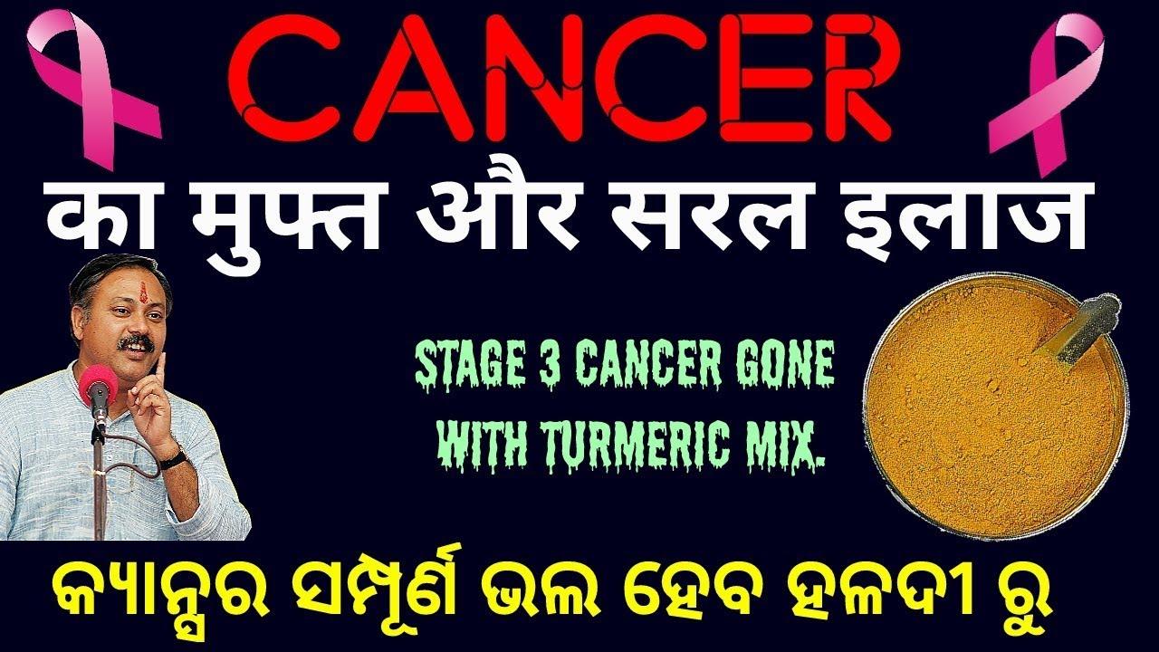 Cancer Treatment by Rajiv dixit ji | कैंसर का मुफ्त सरल इलाज गोमूत्र हल्दी  से | Cancer treatment