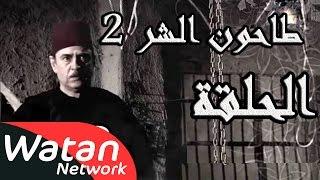 مسلسل طاحون الشر 2 ـ الحلقة 28 الثامنة والعشرون كاملة hd tahoun al shar