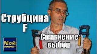 видео Струбцины столярные: F-образные, G-образные, C-образные