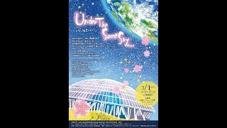 ピアニストの太田美保が主宰する「Under the same sky project」。2011年3月11日の震災を機に、私たちが今・ここで生きていることをあらためて振り返り...