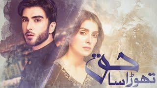 Gambar cover #lyrics #Thora_Sa_Haq Thora Sa Haq Ost Title Song lyrics | Ayiza_khan | New Darma Thora Sa Haq 2019