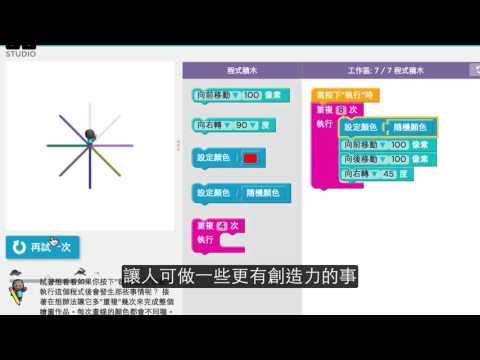 Code.Org 介紹