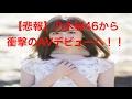 【乃木坂46】乃木坂46から衝撃のAVデビューへ!!大和里菜�