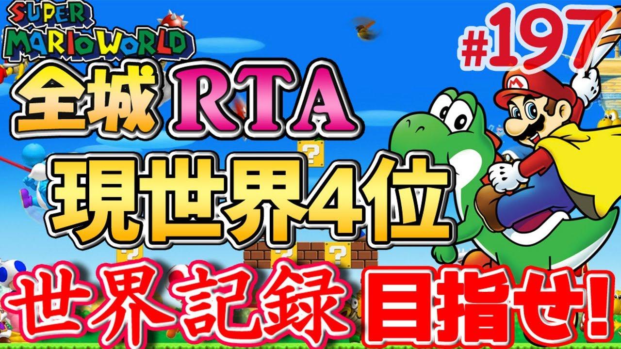 RTA世界最大大会のGDQに出ます!スーパーマリオワールド全城RTA 現世界4位 #197【Super Mario World All Castles Speedrun for WR】