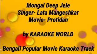 Mangal Deep Jele Karaoke |Lata Mangeshkar-9126866203