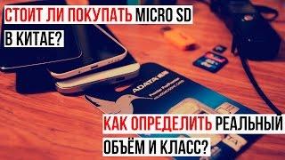 Micro SD карты памяти из Китая: стоит ли покупать, как определить реальный объем памяти и класс?