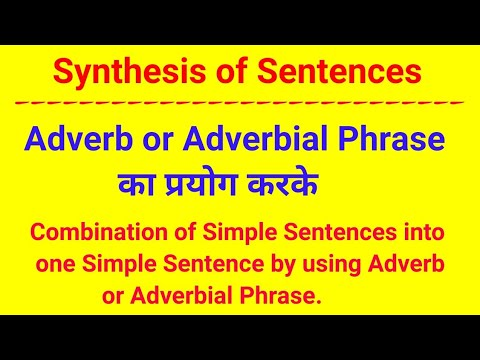Synthesis of Sentences by using Adverb or Adverbial Phrase
