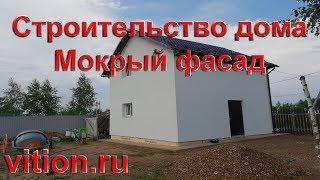 Строительство дома 6х6.  Мокрый фасад  процесс и стоимость<