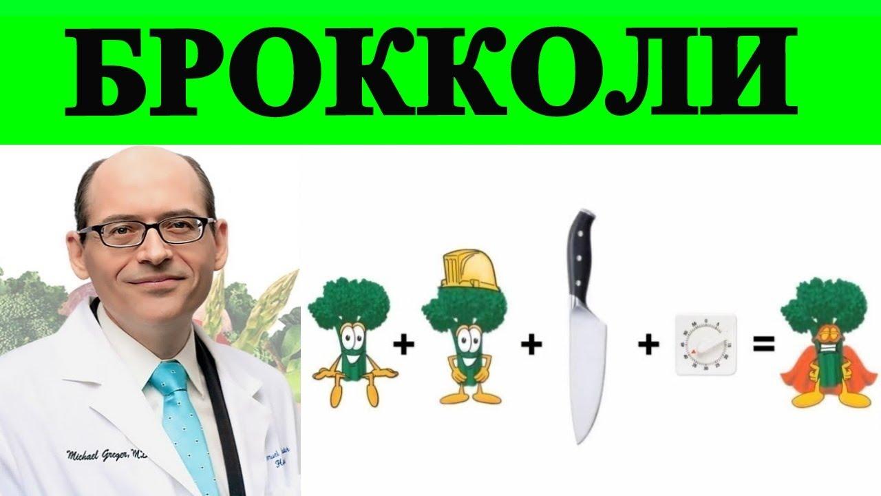Как правильно готовить Брокколи????? - доктор Майкл Грегер