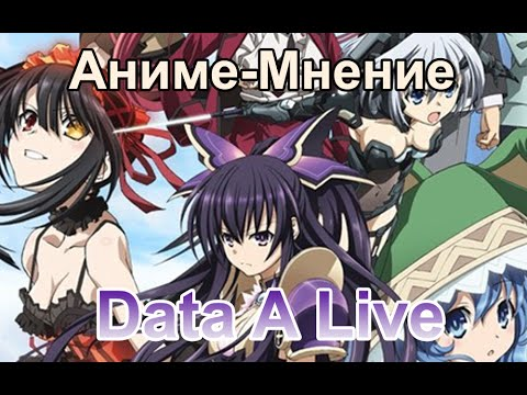 Аниме-Мнение 013 \ Date A Live \ Обзор by Orb_Master