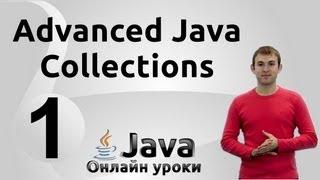 HashSet и TreeSet - Collections #1 - Advanced Java