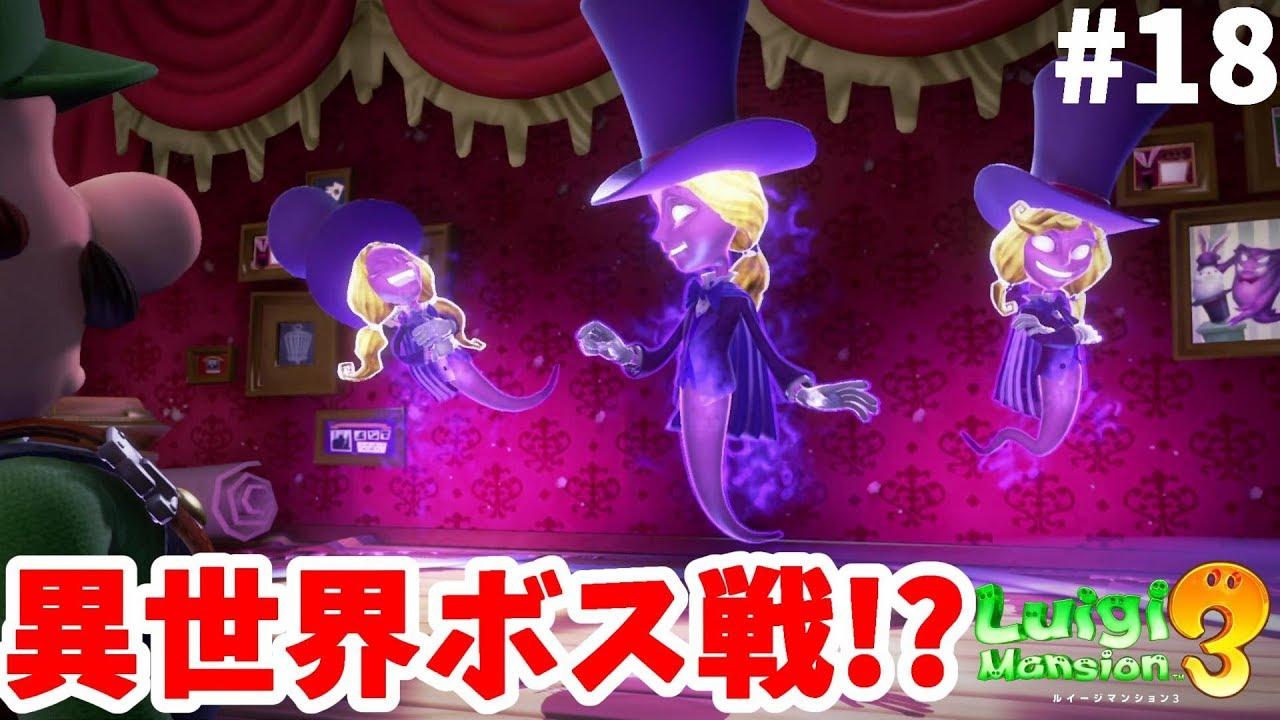 【ルイージマンション3】異世界に飛ばされた!?マジシャン三姉妹ボス戦!18